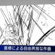 アニメの革命児 金田伊功