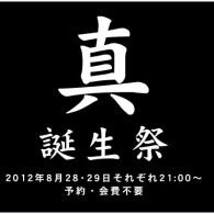 【アイマス】菊地真 誕生祭のお知らせ【オフ会】