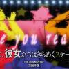 アイドルマスターの13話を見てるだけの放送。初ライブ!美希がんばった!